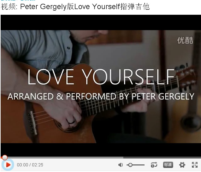 Peter Gergely版Love Yourself指弹吉他弹奏视频