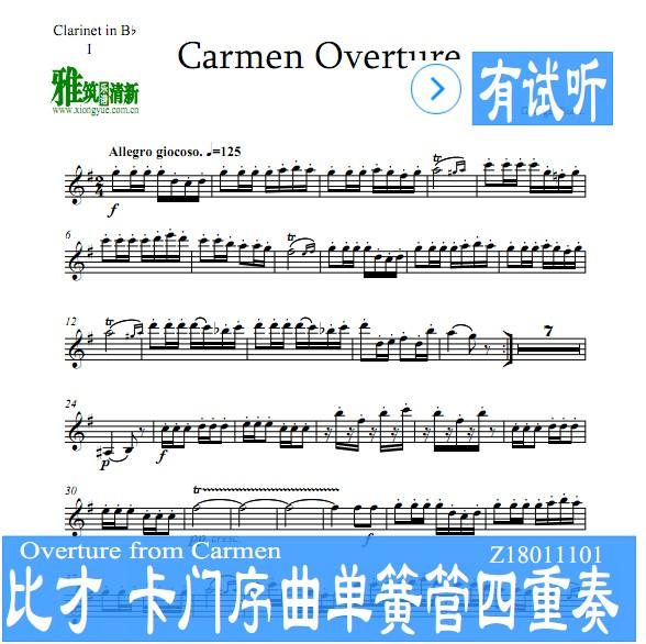 卡门序曲四手联弹_比才 卡门序曲单簧管四重奏谱 分谱 - 找教案